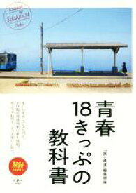 【中古】 青春18きっぷの教科書 旅鉄BOOKS/「旅と鉄道」編集部(編者) 【中古】afb