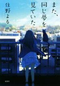 【中古】 また、同じ夢を見ていた 双葉文庫/住野よる(著者) 【中古】afb