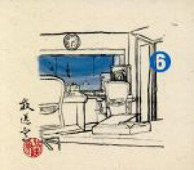 【中古】 放送室(6)完全生産限定版 /松本人志/高須光聖 【中古】afb