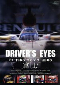 【中古】 Driver's Eyes F1 日本グランプリ2008 富士 /(モータースポーツ),川井一仁(解説),土屋圭市(解説) 【中古】afb