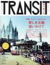【中古】 TRANSIT(第3号) 特集 スペイン・ポルトガル 講談社MOOK/ユーフォリアファクトリー(編者) 【中古】afb