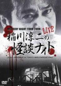 【中古】 MISTERY NIGHT TOUR 2008 稲川淳二の怪談ナイト ライブ盤 /稲川淳二 【中古】afb