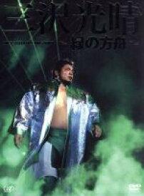 【中古】 三沢光晴DVD−BOX〜緑の方舟〜 /三沢光晴 【中古】afb