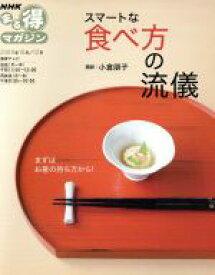 【中古】 スマートな食べ方の流儀 /実用書(その他) 【中古】afb