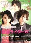 【中古】 HERO VISION(Vol.35) TOKYO NEWS MOOK/芸術・芸能・エンタメ・アート(その他) 【中古】afb