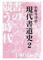 【中古】 書の競う時代 1960−74 /小野寺啓治(著者) 【中古】afb