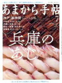 【中古】 あまから手帖(2018年7月号) 月刊誌/クリエテ関西(その他) 【中古】afb