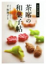 【中古】 茶席の和菓子帖 お茶を楽しむ /千和加子(編者) 【中古】afb