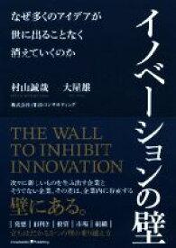 【中古】 イノベーションの壁 なぜ多くのアイデアが世に出ることなく消えていくのか /村山誠哉(著者),大屋雄(著者) 【中古】afb