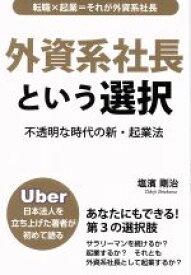 【中古】 外資系社長という選択 Uber日本法人を立ち上げた著者が初めて語る 不透明な時代の新・起業法 /塩濱剛治(著者) 【中古】afb