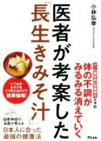 【中古】 医者が考案した「長生きみそ汁」 /小林弘幸(著者) 【中古】afb