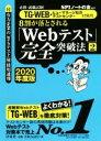 【中古】 8割が落とされる「Webテスト」完全突破法 2020年度版(2) 必勝・就職試験! TG−WEB・ヒューマネージ社のテ…