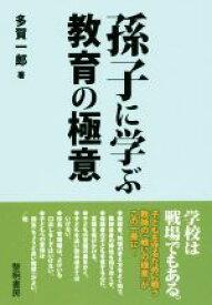 【中古】 孫子に学ぶ教育の極意 /多賀一郎(著者) 【中古】afb