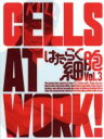 【中古】 はたらく細胞 3(完全生産限定版)(Blu−ray Disc) /清水茜(原作),花澤香菜(赤血球),前野智昭(白…
