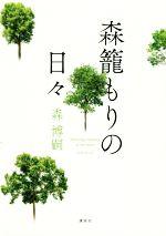 【中古】 森籠もりの日々 /森博嗣(著者) 【中古】afb