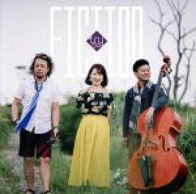 【中古】 Fiction /tryphonic,山田貴子(p),小美濃悠太(b),斉藤良(ds) 【中古】afb