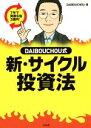 【中古】 DAIBOUCHOU式 新・サイクル投資法 7年で資産6倍3億円! /DAIBOUCHOU(著者) 【中古】afb