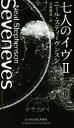 【中古】 七人のイヴ(II) 新☆ハヤカワ・SF・シリーズ/ニール・スティーヴンスン(著者),日暮雅通(訳者) 【中古】afb