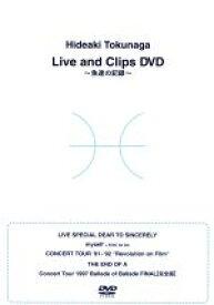 【中古】 Hideaki Tokunaga Live and Clips DVD 〜魚達の記録〜 /徳永英明(徳永英明) 【中古】afb