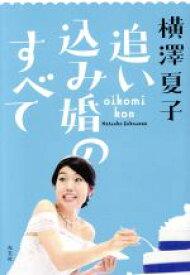 【中古】 追い込み婚のすべて JJムックシリーズ/横澤夏子(著者) 【中古】afb