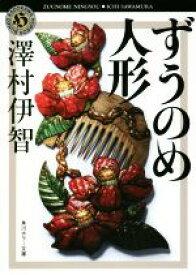 【中古】 ずうのめ人形 角川ホラー文庫/澤村伊智(著者) 【中古】afb