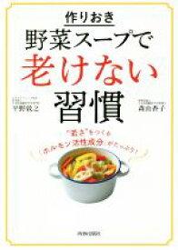 【中古】 作りおき野菜スープで老けない習慣 /平野敦之(著者),森由香子(著者) 【中古】afb