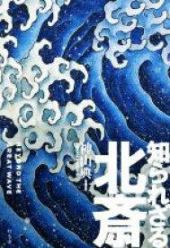 【中古】 知られざる北斎 /神山典士(著者) 【中古】afb
