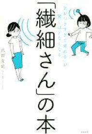【中古】 「繊細さん」の本 「気がつきすぎて疲れる」が驚くほどなくなる /武田友紀(著者) 【中古】afb