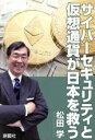 【中古】 サイバーセキュリティと仮想通貨が日本を救う /松田学(著者) 【中古】afb