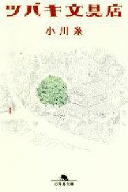 【中古】 ツバキ文具店 幻冬舎文庫/小川糸(著者) 【中古】afb