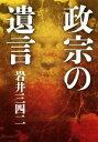 【中古】 政宗の遺言 /岩井三四二(著者) 【中古】afb