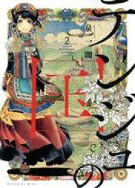 【中古】 テンジュの国(2) マガジンKCDX/泉一聞(著者) 【中古】afb