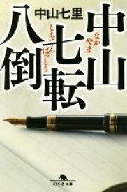 【中古】 中山七転八倒 幻冬舎文庫/中山七里(著者) 【中古】afb