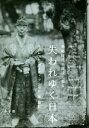【中古】 失われゆく日本 黒船時代の技法で撮る /エバレット・ケネディ・ブラウン(著者) 【中古】afb