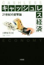 【中古】 キャッシュレス経済 21世紀の貨幣論 /川野祐司(著者) 【中古】afb