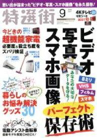 【中古】 特選街(2018年9月号) 月刊誌/マキノ出版(その他) 【中古】afb