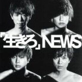 【中古】 「生きろ」(初回盤B) /NEWS 【中古】afb