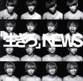 【中古】 「生きろ」(通常盤) /NEWS 【中古】afb