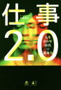 【中古】 仕事2.0 人生100年時代の変身力 NEWSPICKS BOOK/佐藤留美(著者) 【中古】afb