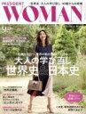 【中古】 PRESIDENT WOMAN(9 2018 September vol.41) 月刊誌/プレジデント社(その他) 【中古】afb