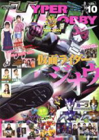 【中古】 HYPER HOBBY(VOL.10) HYPER MOOK/徳間書店 【中古】afb