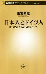 【中古】 日本人とドイツ人 比べてみたらどっちもどっち 新潮新書778/雨宮紫苑(著者) 【中古】afb