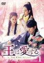 【中古】 王は愛する DVD−BOX1 /イム・シワン,ユナ,ホン・ジョンヒョン 【中古】afb
