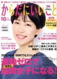 【中古】 からだにいいこと(2018年10月号) 月刊誌/祥伝社(その他) 【中古】afb