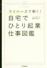 【中古】 自宅でひとり起業仕事図鑑 マイペースで働く! Do books/滝岡幸子(著者) 【中古】afb