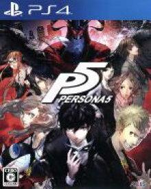 【中古】 ペルソナ5 新価格版 /PS4 【中古】afb