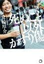 【中古】 死ぬこと以外かすり傷 /箕輪厚介(著者) 【中古】afb