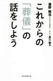 【中古】 これからの「葬儀」の話をしよう /瀧野隆浩(著者),長江曜子(その他) 【中古】afb