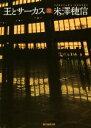 【中古】 王とサーカス 創元推理文庫/米澤穂信(著者) 【中古】afb