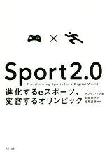 【中古】 Sport2.0 進化するeスポーツ、変容するオリンピック /アンディ・ミア(著者),田総恵子(訳者) 【中古】afb